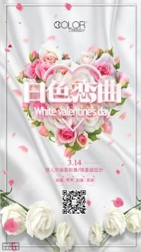 3.14白色情人节促销活动宣传通用海报(三颜色设计)