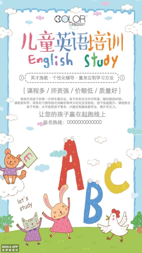 儿童英语招生培训卡通手绘宣传海报(三颜色设计)