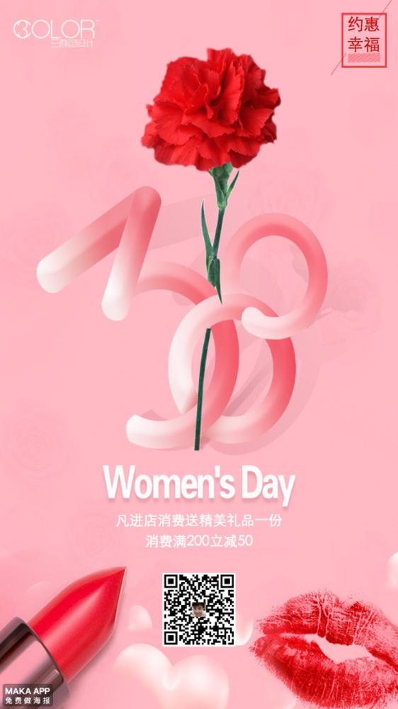 3.8妇女节化妆品活动促销推广通用宣传海报(三颜色设计)