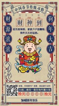 财神春节团圆饭抵用券