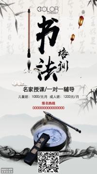书法培训招生宣传海报(三颜色设计)