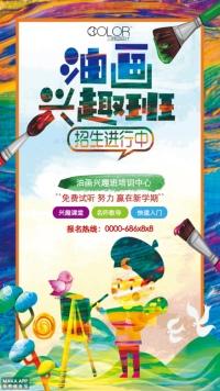 油画绘画招生培训宣传海报(三颜色设计)