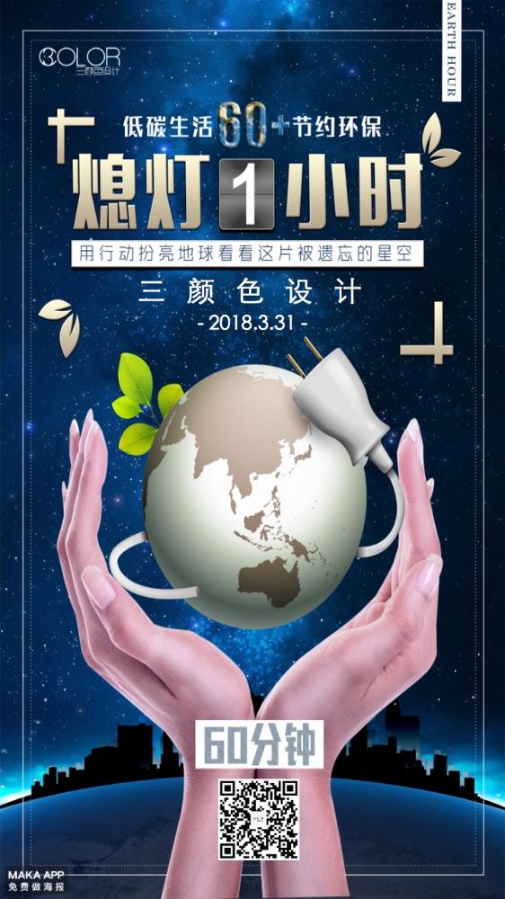 3.31地球一小时企业通用公益宣传海报(三颜色设计)
