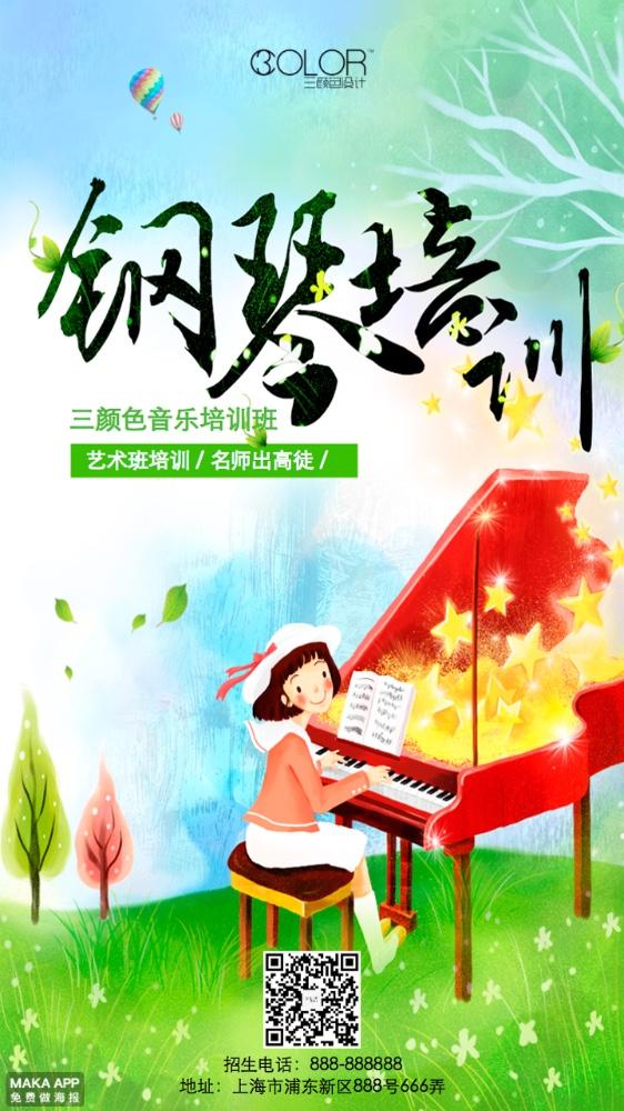 钢琴音乐招生培训宣传通用海报(三颜色设计)