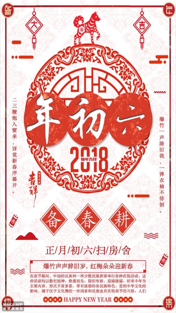 初六春节祝福
