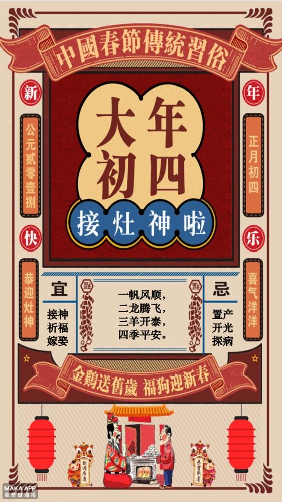初四春节祝福