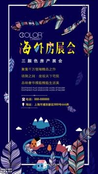 海外房展宣传通用海报(三颜色设计)