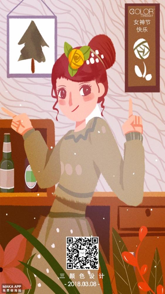 3.8妇女节手绘卡通企业通用贺卡宣传海报(三颜色设计)
