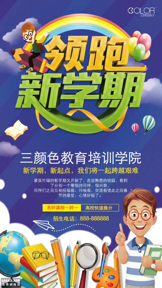 新学期招生培训宣传通用海报(三颜色设计)