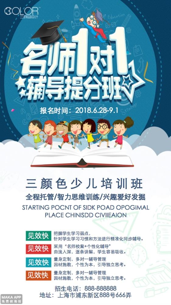 招生培训宣传通用海报(三颜色设计)