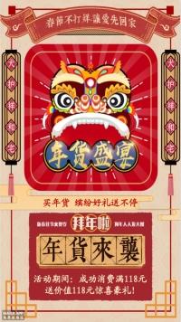 年货春节促销节日促销