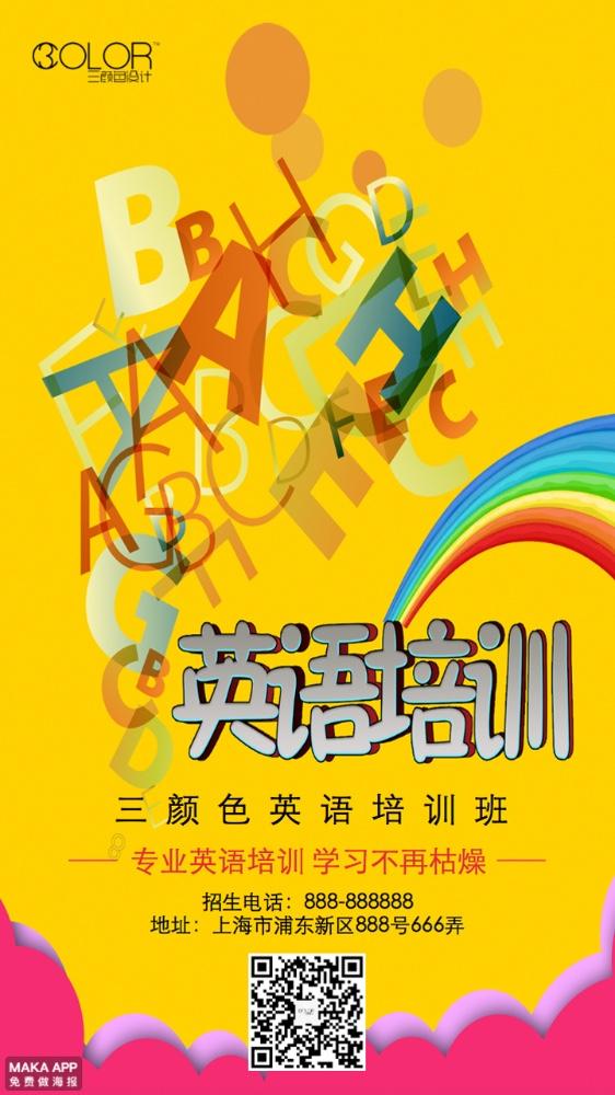 英语培训招生培训宣传通用海报(三颜色设计)