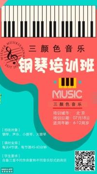 钢琴音乐培训招生宣传海报(三颜色设计)