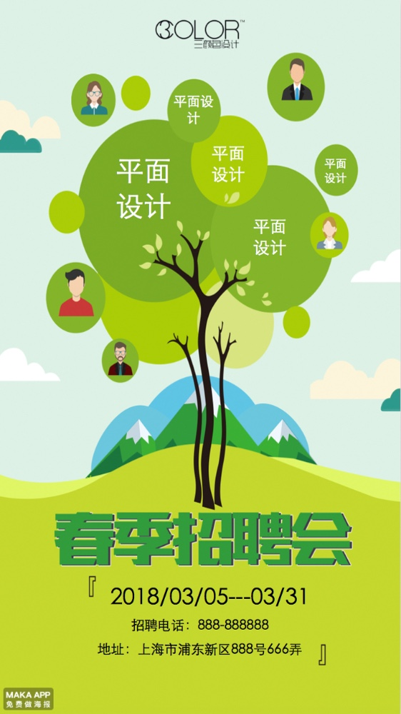春季招聘會招聘企業通用宣傳海報(三顏色設計)