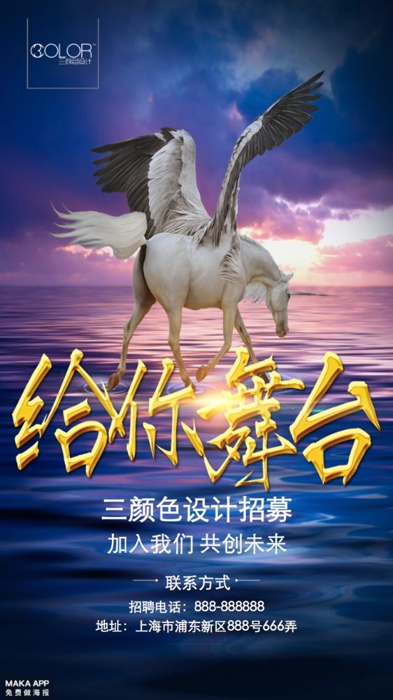 招聘企业通用宣传海报(三颜色设计)