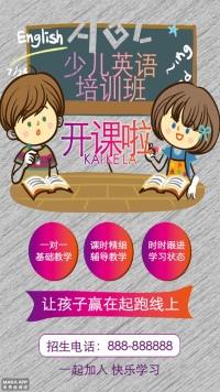 少儿英语招生培训宣传通用海报(三颜色设计)