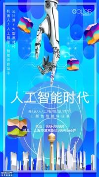 人工智能科技展会宣传通用海报(三颜色设计)