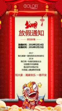 放假通知春节除夕新年