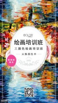 绘画艺术招生培训宣传通用海报(三颜色设计)