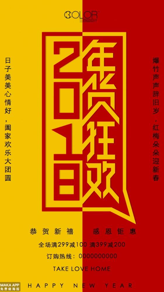 年货促销春节