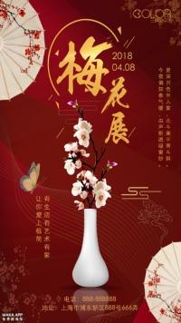梅花展宣传通用海报(三颜色设计)