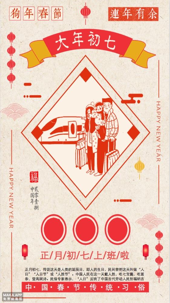 春节初七祝福