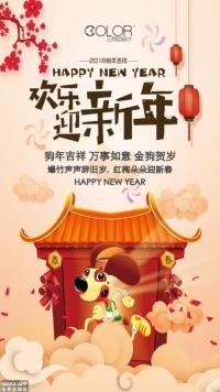 新年贺岁拜年祝福跨年