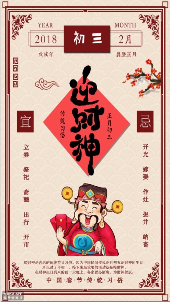 初三春节祝福