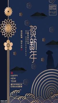 企业通用新年祝福贺卡