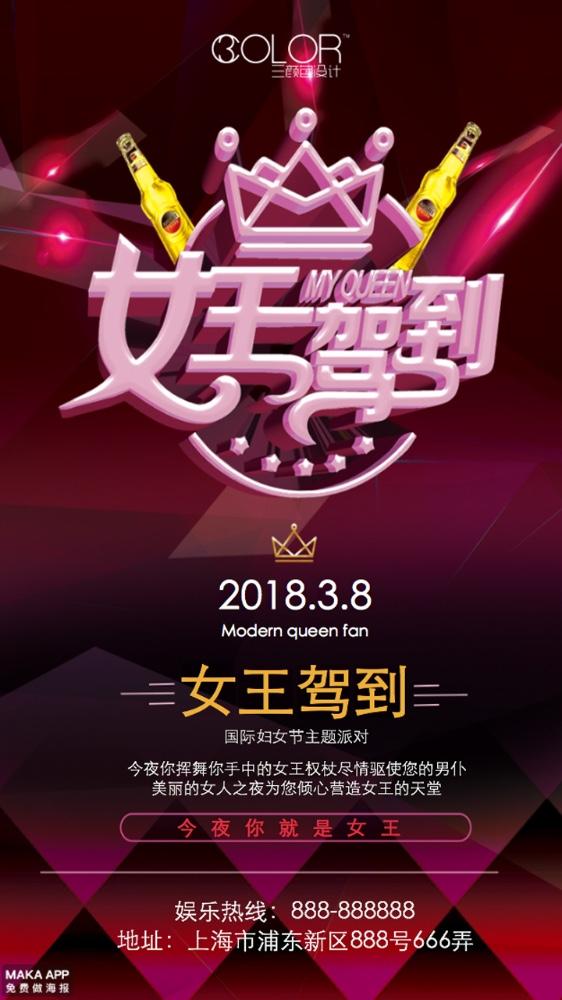 3.8妇女节酒吧KTV夜店娱乐场所活动通用宣传海报(三颜色设计)