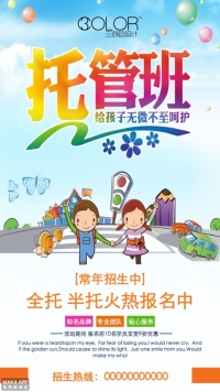 托管班招生宣传海报(三颜色设计)