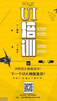 UI设计招生培训宣传通用海报(三颜色设计)