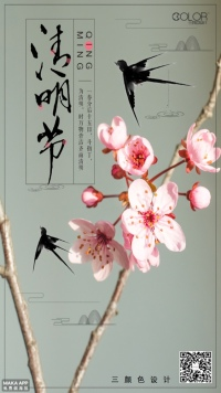 4.5清明节企业通用宣传海报(三颜色设计)