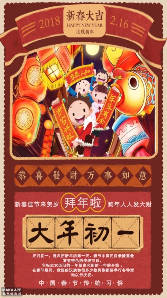 春节初一拜年