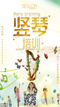竖琴招生培训宣传海报(三颜色设计)