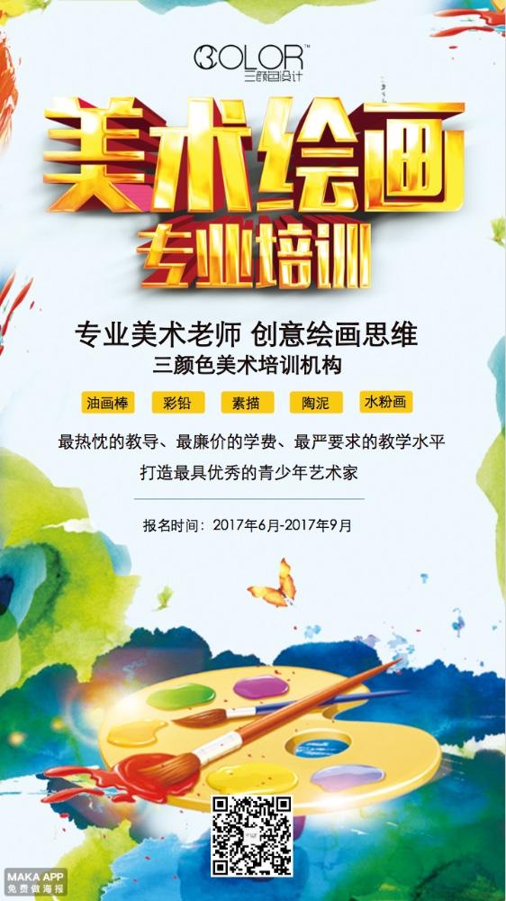 美术艺术绘画招生培训宣传通用海报(三颜色设计)图片