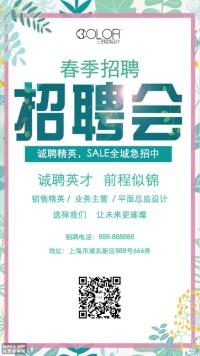 春季招聘招聘企业通用宣传海报(三颜色设计)
