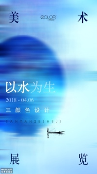 美术艺术展宣传通用海报(三颜色设计)