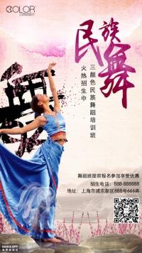民族舞蹈招生培训宣传通用海报(三颜色设计)