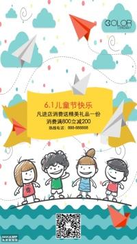6.1儿童节活动促销通用宣传海报(三颜色设计)