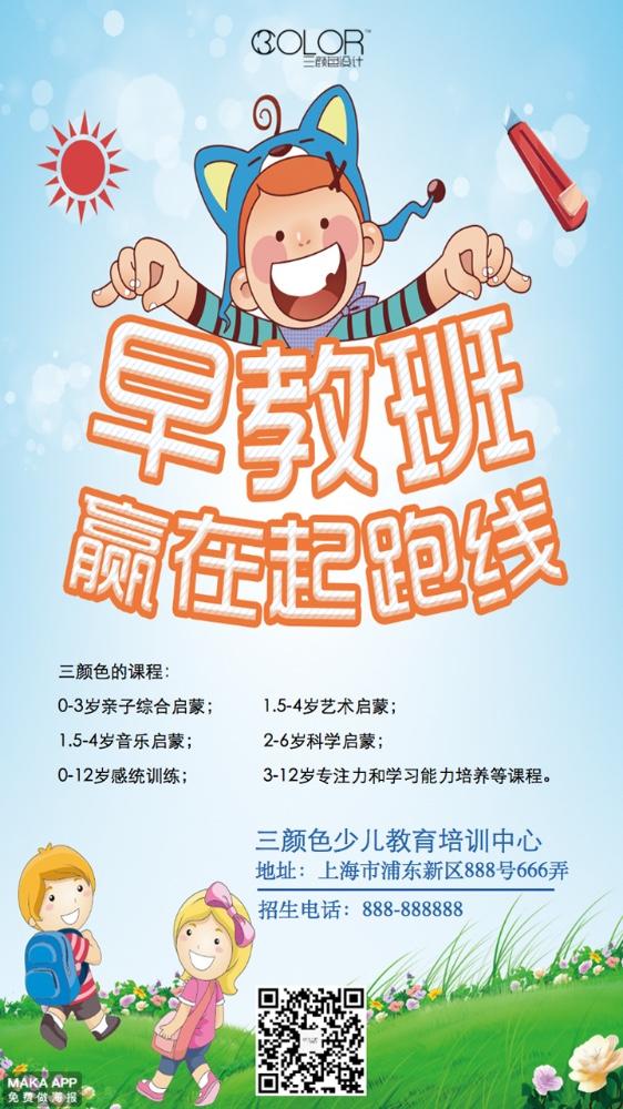 早教班招生培训宣传通用海报(三颜色设计)