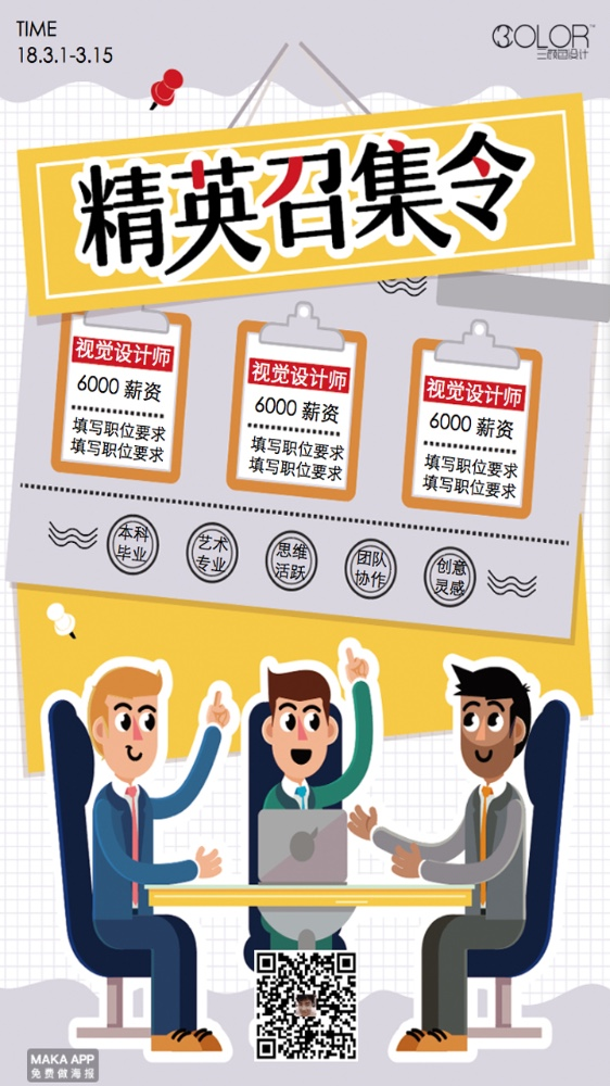 卡通手绘招聘企业通用宣传海报(三颜色设计)