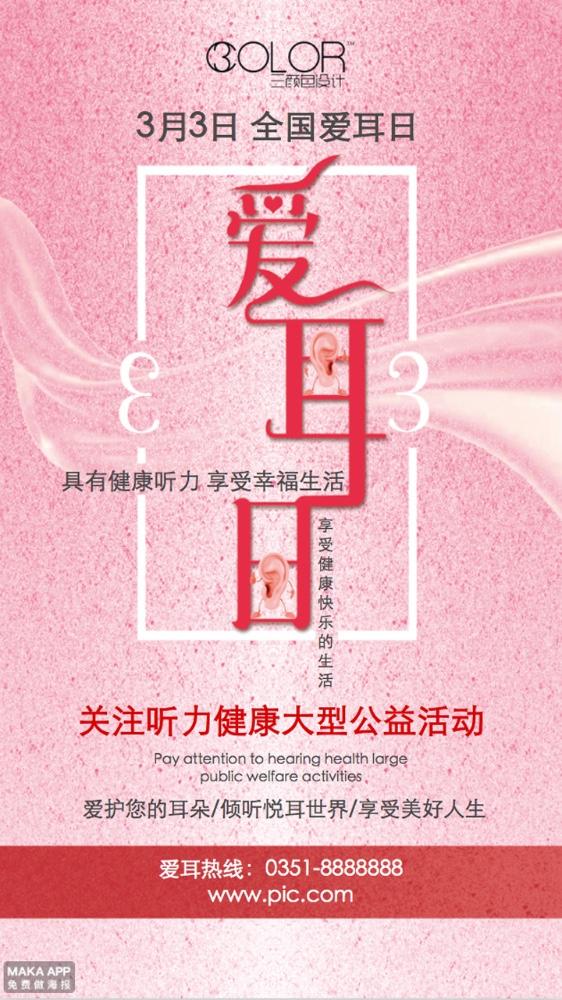 爱耳日企业通用宣传海报(三颜色设计)