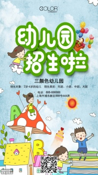 幼儿园招生培训宣传通用海报(三颜色设计)