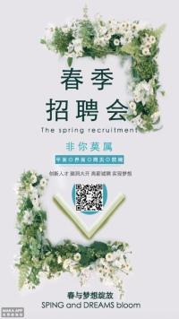 春季招聘企业通用招聘宣传海报(三颜色设计)