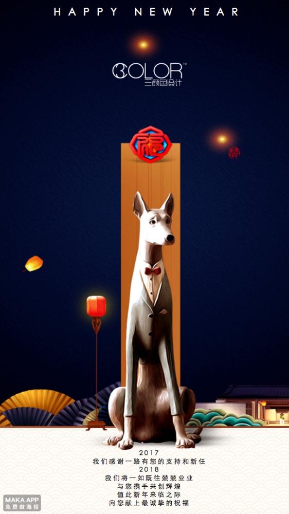 狗年祝福春节新年