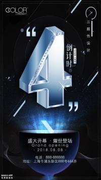 新品发布开幕式倒计时宣传通用海报(三颜色设计)