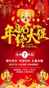 春节年货节日促销