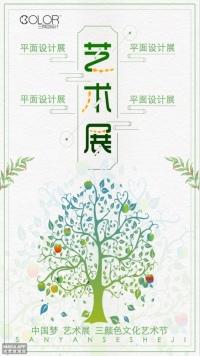艺术展宣传通用海报(三颜色设计)