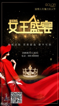 黑金3.8妇女节活动促销推广通用宣传海报(三颜色设计)